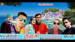 Latest Uttrakhandi New song 4K Jaunsari Garhwali // Reena Li//Jeet Ram Sharma swagatfilms