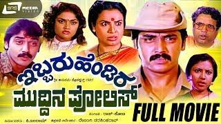 Ibbaru Hendira Muddina Police Kannada Full HD Movie|FEAT. Shashi Kumar, Thara
