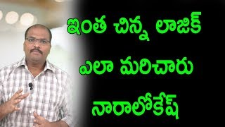 Nara Lokesh missing logical conclusion in his speech ||Nidhi TV