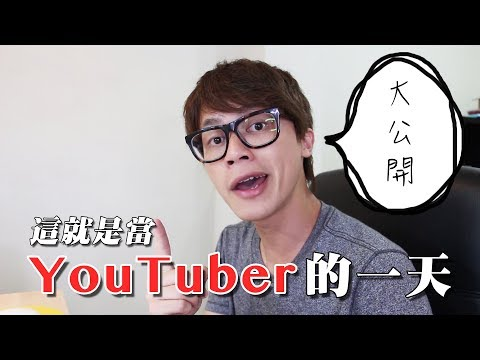 HowFun / 這就是當YouTuber生活的一天! (大概啦..)
