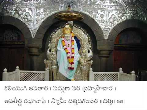 Arati Saibaba (telugu) video