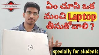 Best Laptop Specifications to Buy | How to select a good laptop in Telugu 2018 Top|Guide for laptop