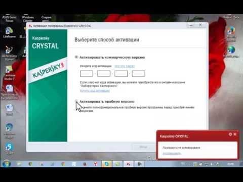 Продляем действие пробной версии антивируса Касперский Кристал с помощью Тр