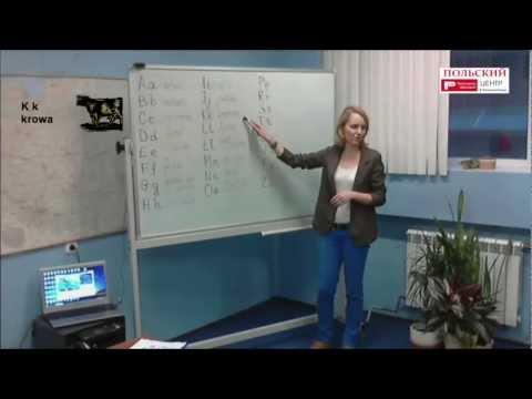 Уроки польского языка - видео