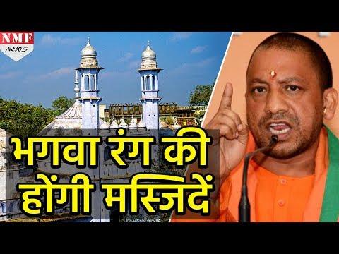 Azam Khan को मस्जिदों पर भगवा रंग कराए जाने का इंतजार !