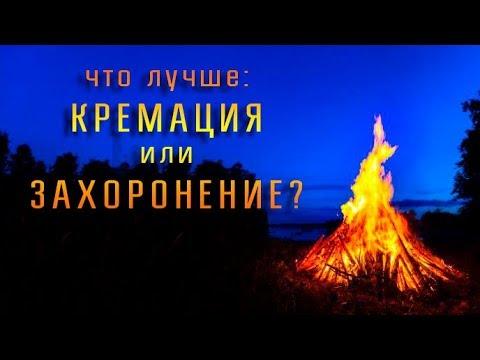 Крематорий - Агни-Йога