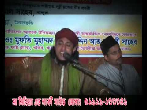 Bd Waz Giyas Uddin At Tahari By Biplob Choyar Kori 1 video