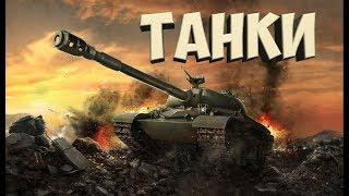 World of Tanks | ТАНКИ - СТРИМ ОЛД СКУЛ | STREAM