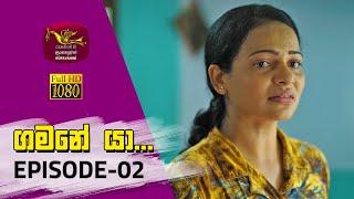 Gamane Ya Episode-02 | 2021-01-17
