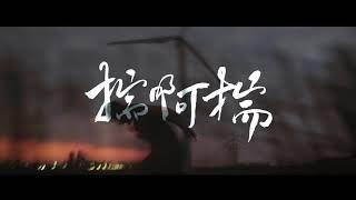 『農村武裝青年』全新專輯《根》首支MV「揣啊揣」