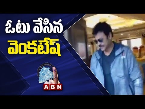 Daggubati Venkatesh Cast His Vote | Telangana Elections 2018 | ABN Telugu