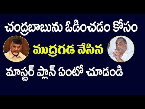 చంద్రబాబును ఓడించడం కోసం ముద్రగడ వేసిన మాస్టర్ ప్లాన్ ఏంటోచూడండి| Mudragada on Babu | S Cube Hungama