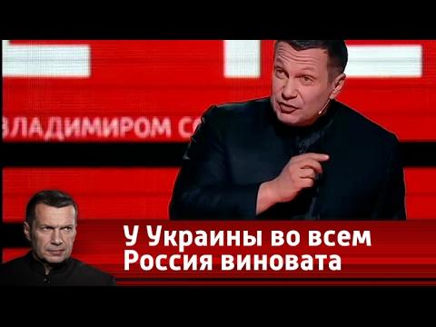 У Украины во всем Россия виновата. Вечер с Владимиром Соловьевым от 29.03.17