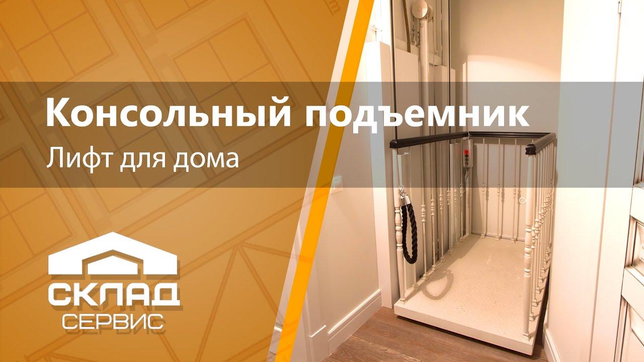 Лифт для дома своими руками 56