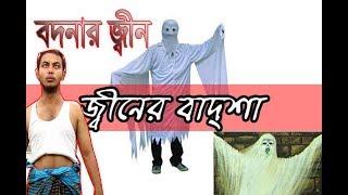 বদনার জ্বীন ।। ডিজে জ্বীন ।। জ্বীনের বাদশা।। New Bangla Funny Video ।। Dreamless Productions