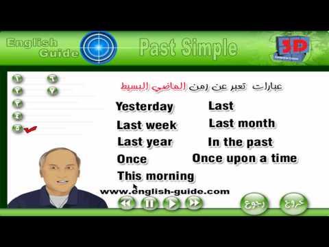 تعليم اللغة الانجليزية الماضى البسيط Past simple
