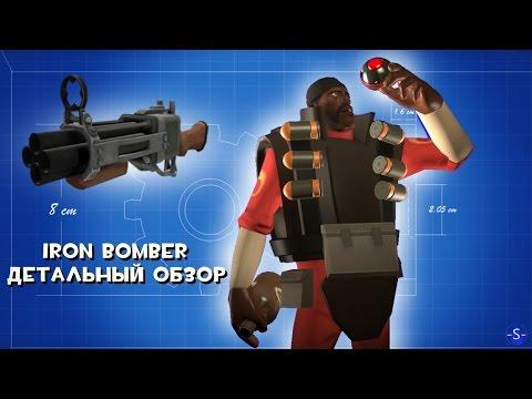 TF2[HD] Iron Bomber. Детальный обзор