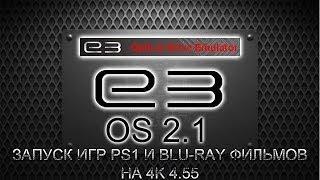 E3 OS 2 1 Запуск игр PS1 и BD ISO на E3 ODE PRO