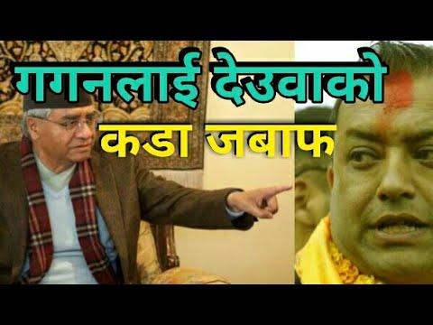 हस्तक्षेप गर्छु भन्ने गगनलाइ देउबाले दिए यस्तो जबाफ Gagan Thapa & Deuba News 2017