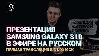 Презентация Samsung Galaxy S10, S10+ и S10E на русском!