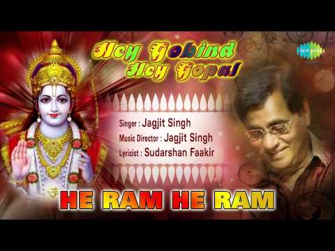 He Ram He Ram | Hindi Devotional Song | Jagjit Singh