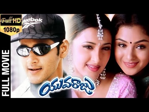 Yuvaraju Full Length Telugu Movie || Mahesh Babu, Simran, Sakshi Shivananda || Telugu Hit Movies