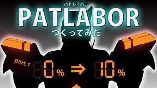 Patrabor-Ingramつくってみた part.1