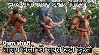 Mosham Ali Pahalban Vs Minni golu pahalban मौसम अली पहलवान vs मिन्नी गोलू Dangal in shishgarh