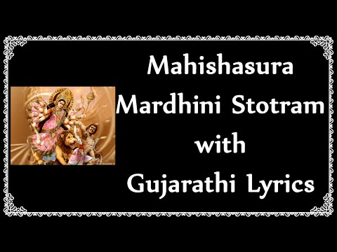 Mahishasura Mardini Stotram With Gujarati Lyrics