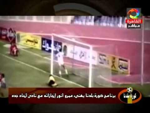 كورة بلدنا يحتفل بالكابتن عمرو أنور بعد تاريخية إتحاد جدة