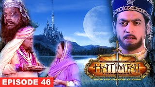 Hatim Tai Episode 46 | हातिमताई भाग ४६ - हिंदी धारावाइक | HINDI DRAMA SERIES | LODI FILMS DIGITAL