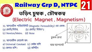 তড়িৎ চুম্বক ও চুম্বকত্ব | Electro Magnet and Magnetism | NCERT General Science for Railway Exam