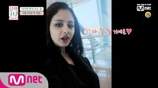 UHSN [유학소녀 V-log] K-POP 유학기의 시작, 나다의 한국 오는 길♥ 190523 EP.1