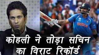 Virat Kohli ने तोडा Sachin Tendulkar का सबसे बड़ा Record, जड़ी 18th ODI hundred | वनइंडिया हिंदी