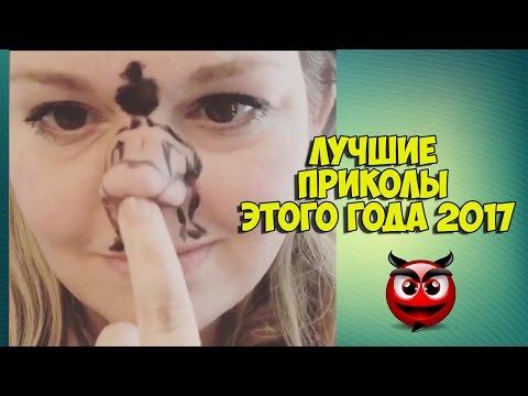 ЛУЧШИЕ ПРИКОЛЫ ЯНВАРЬ 2017 год