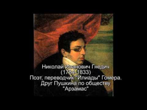 Друзья и современники Пушкина