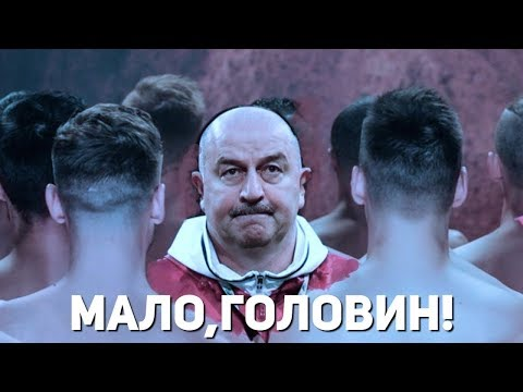 МАЛО, ГОЛОВИН! (ВЕРСИЯ 2.0)