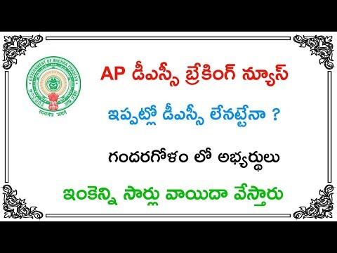 AP DSC 2018 NOTIFICATION LATEST AND BRAKING NEWS TODAY || Education Concepts