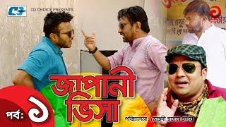 Japani Visa   Episode 01   Bangla Comedy Natok   Siddiqur Rahman   Hasan Masud   Vabna   Nisha