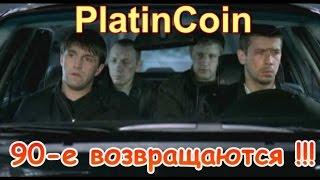 #PlatinCoin. 90-е возвращаются!!! Рассмотри здесь возможность!
