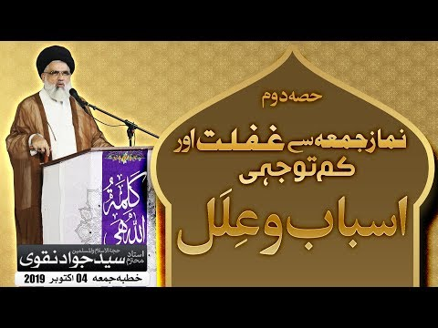 Namaz e Juma se ghaflat  aur kam Tawajjohi (Part 02) | Ustad e Mohtaram Syed Jawad Naqvi