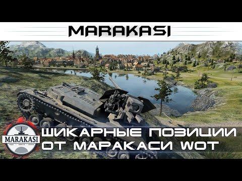 Шикарные позиции от Маракаси World of Tanks