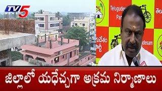 తూర్పు గోదావరి జిల్లాలో యధేచ్చగా అక్రమ నిర్మాణాలు..! | Illegal Constructions In East Godavari Dist