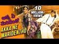 Premalayam Movie Video Song | అక్క నీ మరిదేంతో | Salman Khan | Madhuri Dixit | Rajshri Movies MP3