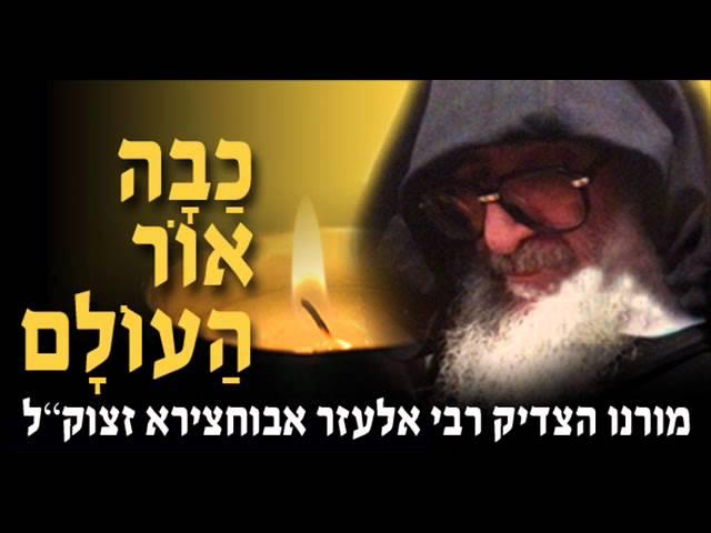 """הרב עובדיה יוסף מספיד את ה""""באבא אלעזר"""" Rabbi Elazar Abuchatzeira"""