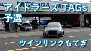 アイドラーズ Sprint TAGs 4時間~予選(アウディRS3)