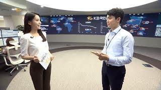 KB국민은행 스마트 딜링룸 오픈