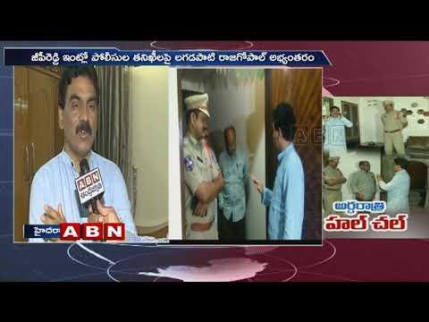 జీపీ రెడ్డి ఇంట్లో సోదాలు ... అడ్డుకున్న లగడపాటి : Lagadapati Rajagopal face to face with ABN