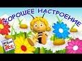 Хорошее настроение Мульт песенка видео для детей Наше всё mp3