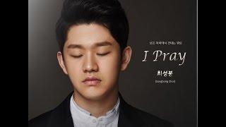 """Sungbong Choi Releases Second Korean Single Album """"I Pray"""" M/V"""